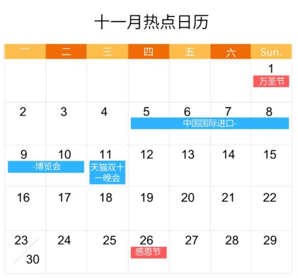 2020年11月活动营销日历