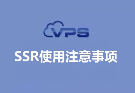 SSR加速器怎么用?安全使用SSR加速器的一些注意事项