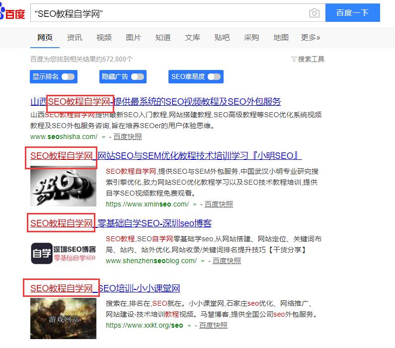 搜索引擎高级搜索指令使用技巧之双引号