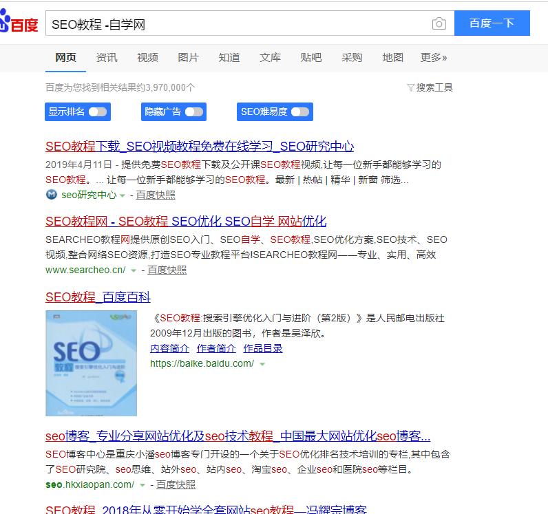 搜索引擎高级搜索指令使用技巧之减号