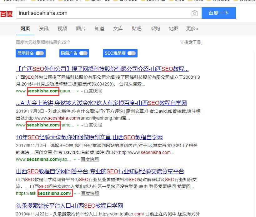 搜索引擎高级搜索指令使用技巧之inurl