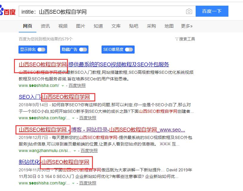 搜索引擎高级搜索指令使用技巧之intitle