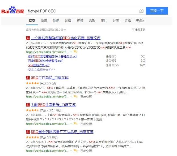 搜索引擎高级搜索指令使用技巧之filetype