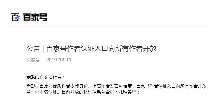 百家号作者认证入口向平台所有创作者开放自媒体百度微新闻