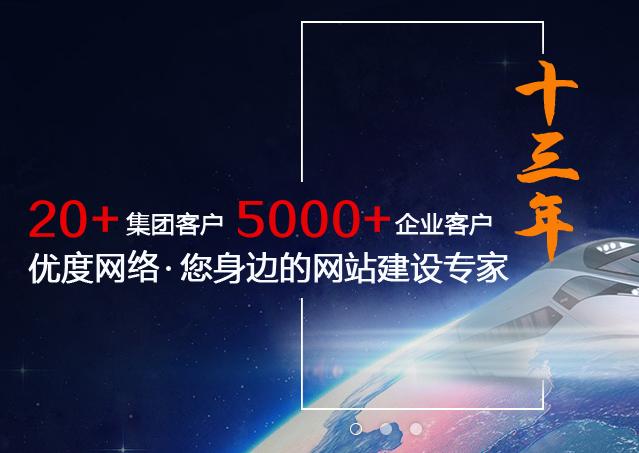 湘潭SEO外包公司湖南优度网络科技有限公司