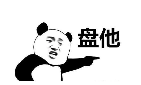 2019年抖音流行语网络新词:盘他