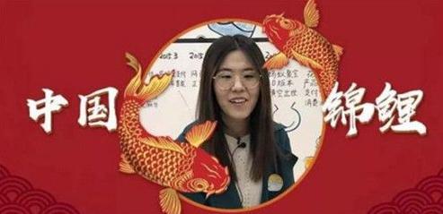 2019年抖音流行语网络新词:锦鲤