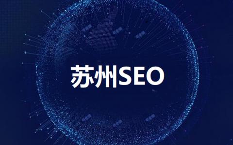 【苏州seo外包公司】互众网络公司介绍