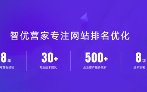 【湖南SEO外包公司】湖南群智信息科技有限公司介绍