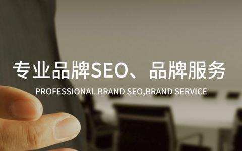 【长沙SEO外包公司】长沙seo传说科技有限公司介绍