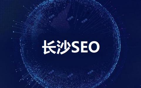 【长沙SEO博客】SEO1号站平台下载地址分享网介绍
