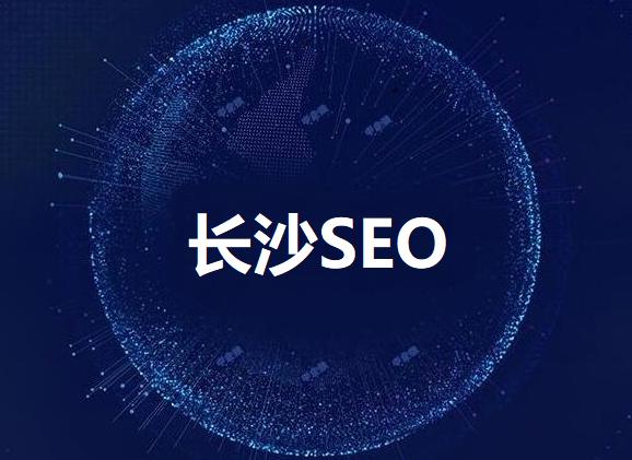长沙SEO博客SEO教程分享网介绍