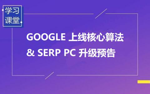 GOOGLE 上线核心算法 & SERP PC 升级预告