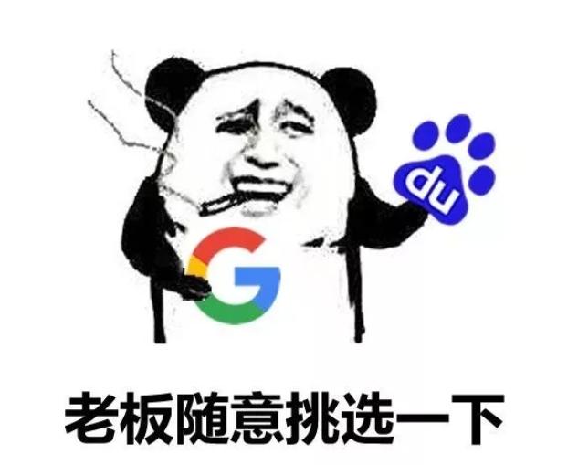 想从百度SEO转到GoogleSEO,怎么转