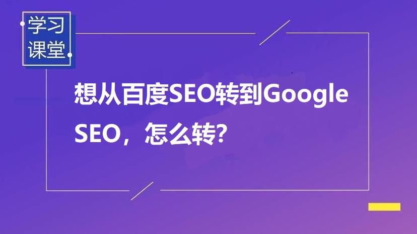 想从百度SEO转到GoogleSEO,怎么转?