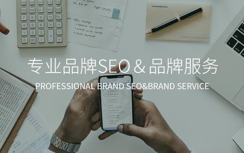 南宁SEO外包公司广西旭海商务信息咨询有限公司