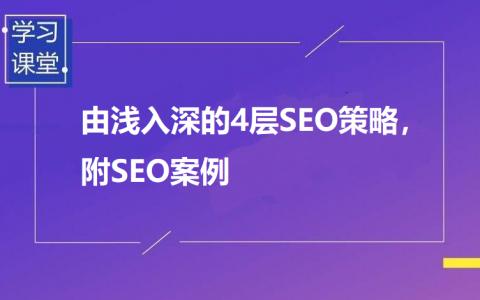 【SEO策略】由浅入深的4层SEO策略,附SEO案例