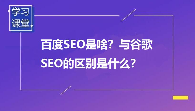 百度SEO是啥?与谷歌SEO的区别是什么?