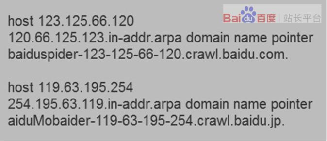使用hostip命令反解ip来判断是否来自Baiduspider的抓取