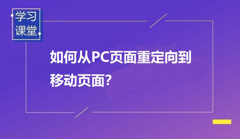 如何从PC页面重定向到移动页面?