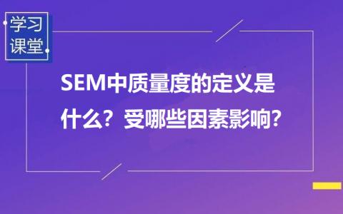 SEM中质量度的定义是什么?受哪些因素影响?