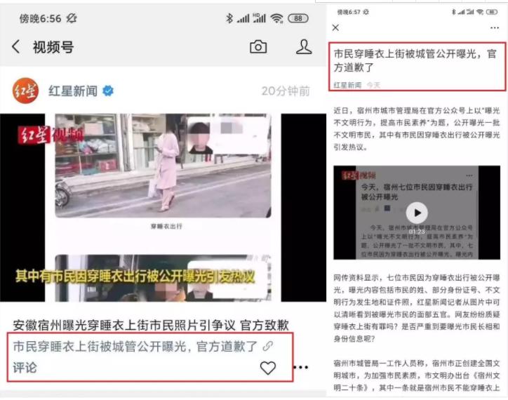 通过信息流里视频下方的标题链接,可以直接跳转到相关微信公众号文章。