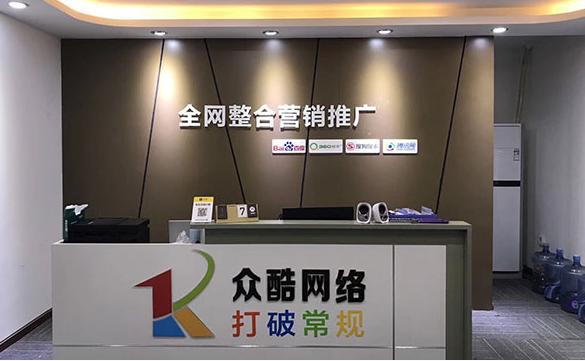 武汉众酷网络科技有限公司