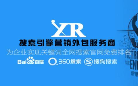 【武汉SEO外包公司】武汉鑫灵锐信息技术有限公司介绍