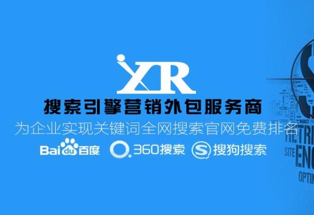 武汉SEO外包公司武汉鑫灵锐信息技术有限公司
