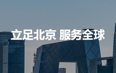 【北京SEO外包公司】品创天下(北京)科技发展有限公司介绍