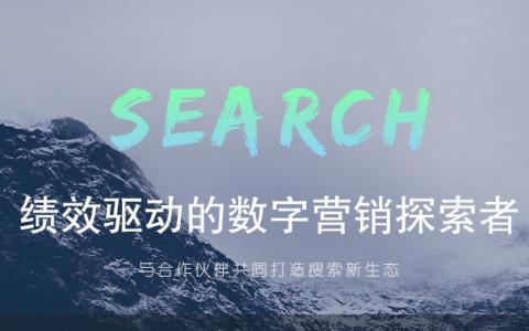 【北京SEO外包公司】百搜(北京)科技有限公司介绍