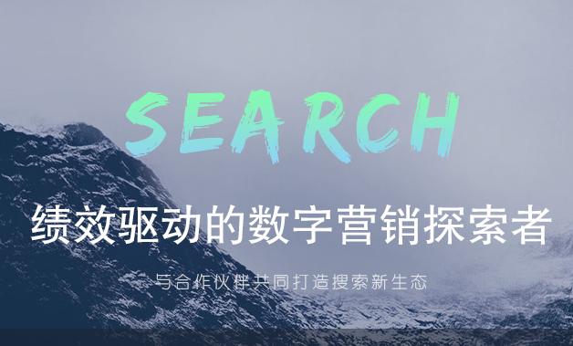 北京SEO外包公司百搜(北京)科技有限公司