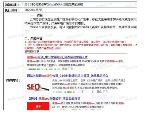 百度推广禁推SEO业务