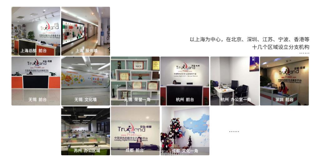 上海珍岛SEO优化公司