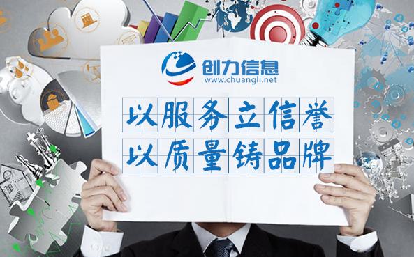 广州SEO外包公司广州创力信息科技有限公司