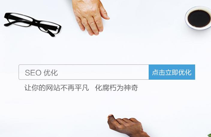 天津SEO外包公司天津诺亚恒业科技有限公司