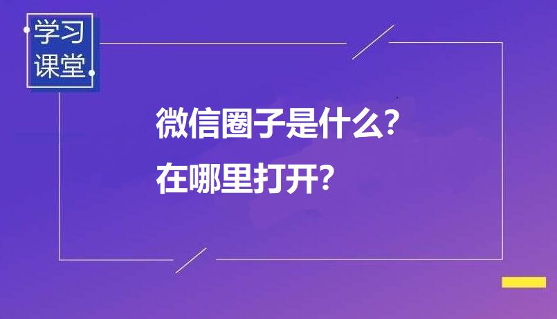 微信圈子是什么?在哪里打开?