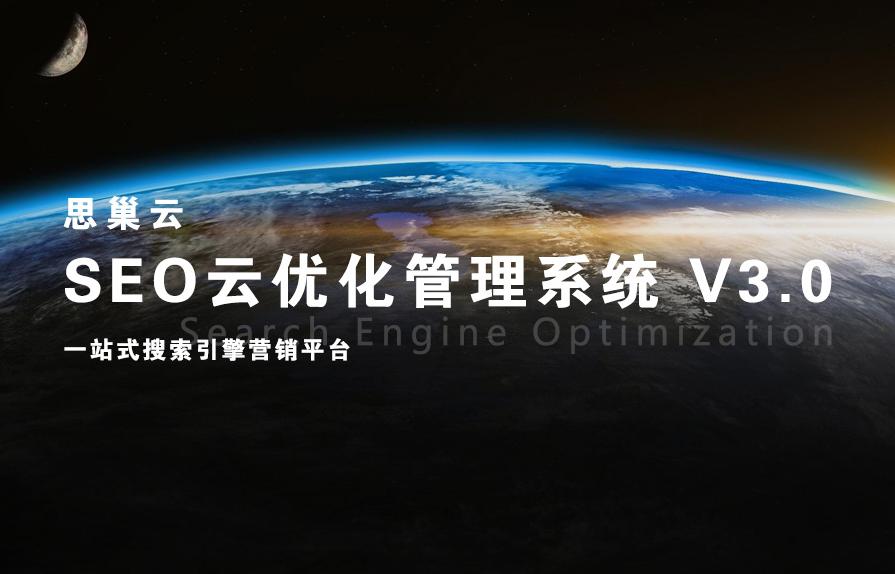 杭州SEO外包公司杭州思巢网络科技有限公司