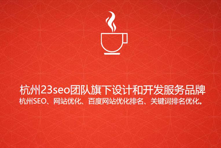 杭州23SEO团队