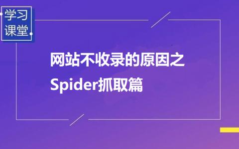 网站不收录的原因之Spider抓取篇