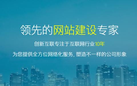 【九江SEO外包公司】创新互联科技有限公司介绍