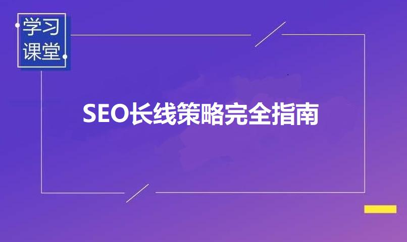 【seo策略篇】SEO长线策略完全指南