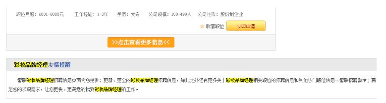 智联招聘tag标签页的描述示例图
