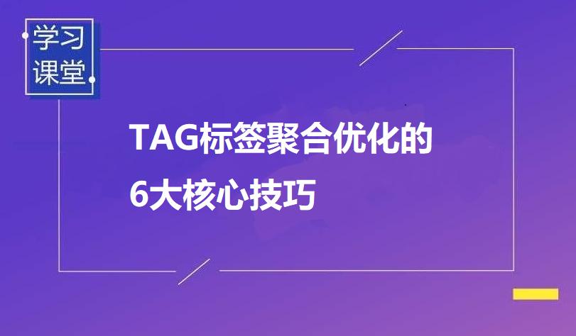 TAG标签聚合优化的6大核心技巧