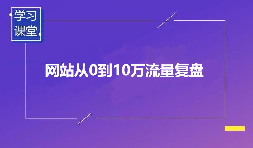 【SEO实操课程案例】网站从0到10万SEO流量复盘  SEO优化 第1张