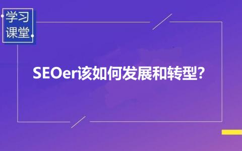 【 SEO职业发展】SEOer该如何发展和转型?