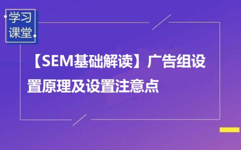 【SEM基础解读】广告组设置原理及设置注意点
