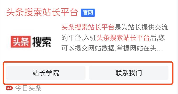 头条搜索站点子链示例图片