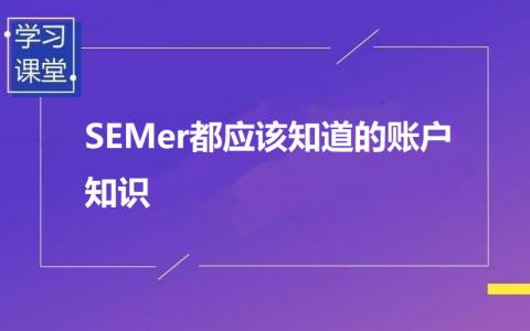 【SEM账户须知】SEMer都应该知道的账户知识