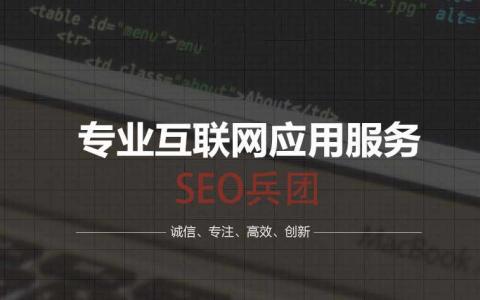 【南昌SEO团队】SEO兵团介绍
